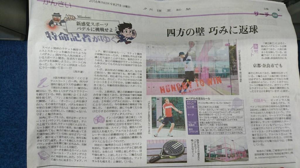 読売夕刊20160927
